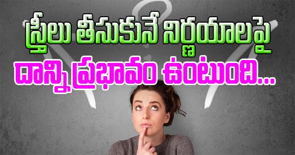 Hormonal Change Do Influence Decision Making In Women-TeluguStop.com