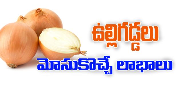 Amazing Benefits That Onions Provide-TeluguStop.com
