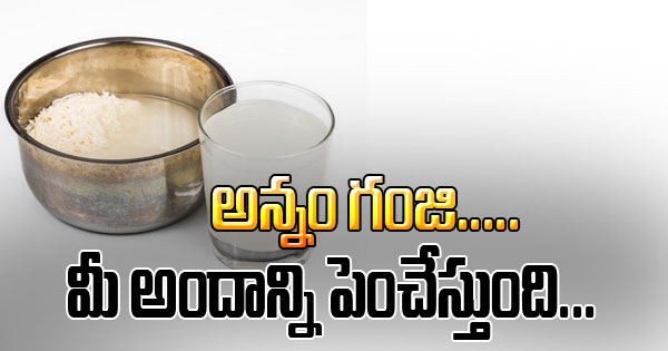 See How Rice Water Can Increase Your Facial Beauty-See How Rice Water Can Increase Your Facial Beauty-Telugu Health-Telugu Tollywood Photo Image-TeluguStop.com