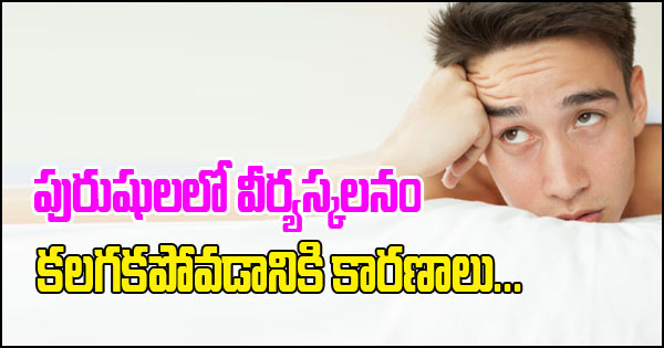These Are The Important Causes For Dry Orgasm In Men-TeluguStop.com