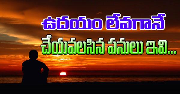 Things One Must Do Before Breakfast-TeluguStop.com