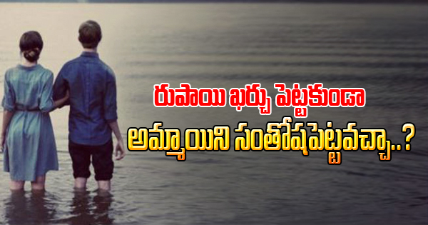 TeluguStop.com - How To Spend Time With Her Without Spending Money-General-Telugu-Telugu Tollywood Photo Image