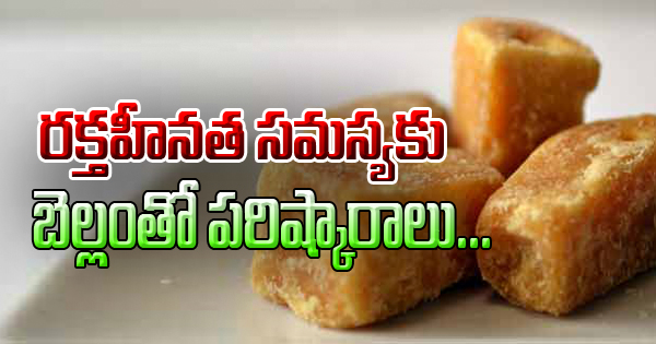 Look How Jaggery Can Be Used To Fight Anemia-Look How Jaggery Can Be Used To Fight Anemia-Telugu Health - తెలుగు హెల్త్ టిప్స్ ,చిట్కాలు-Telugu Tollywood Photo Image-TeluguStop.com