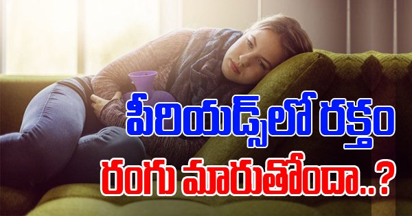 TeluguStop.com - Reasons Why Blood Can Change In Different Colors During Periods-General-Telugu-Telugu Tollywood Photo Image