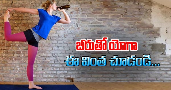 Perform Yoga With Consumption Of Beer – A New Trend-Perform Yoga With Consumption Of Beer – A New Trend-Telugu Health - తెలుగు హెల్త్ టిప్స్ ,చిట్కాలు-Telugu Tollywood Photo Image-TeluguStop.com