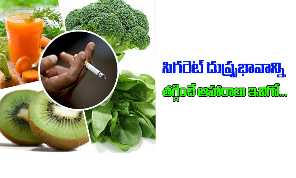 Superfoods That Can Flush Out Cigarette's Nicotine From Body-TeluguStop.com