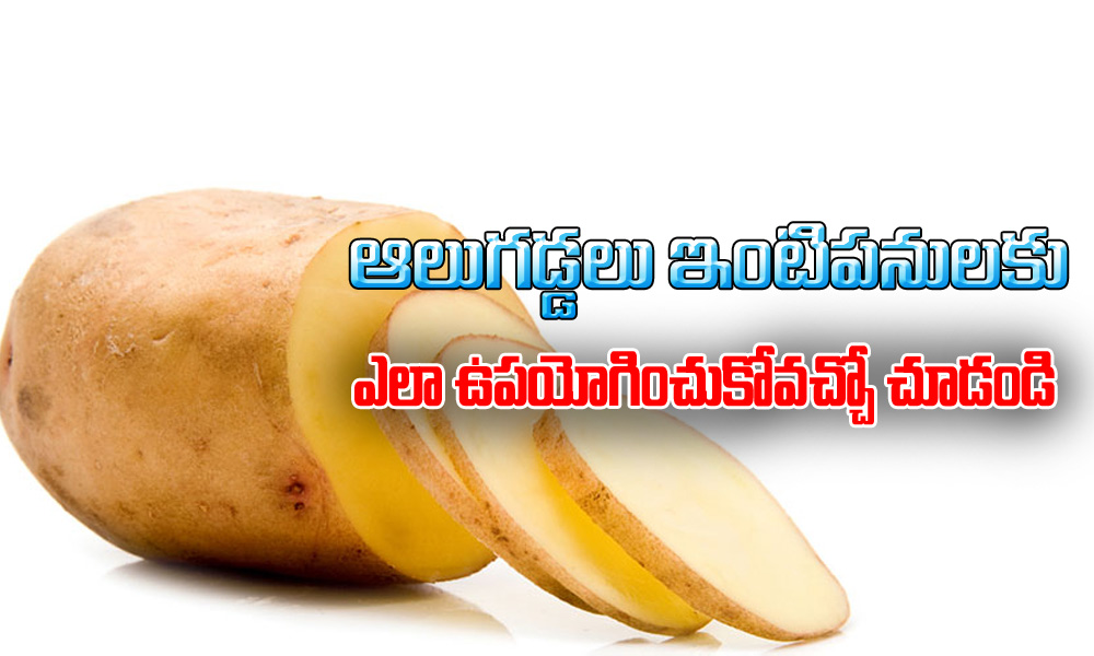 Potato Can Be Used For These Household Activities-TeluguStop.com
