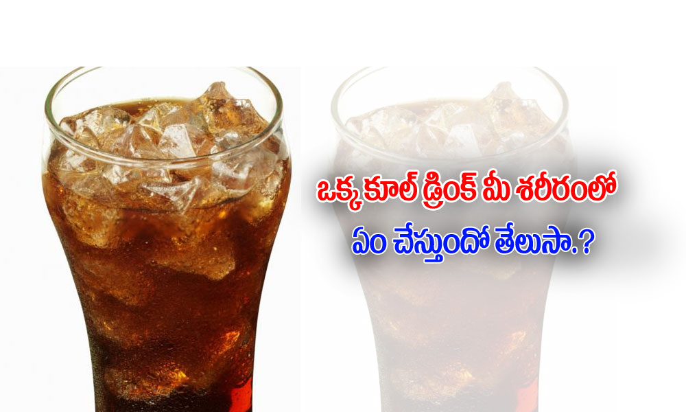 What A Cool Drink Does In Your Body?-What A Cool Drink Does In Your Body-Telugu Health - తెలుగు హెల్త్ టిప్స్ ,చిట్కాలు-Telugu Tollywood Photo Image-TeluguStop.com