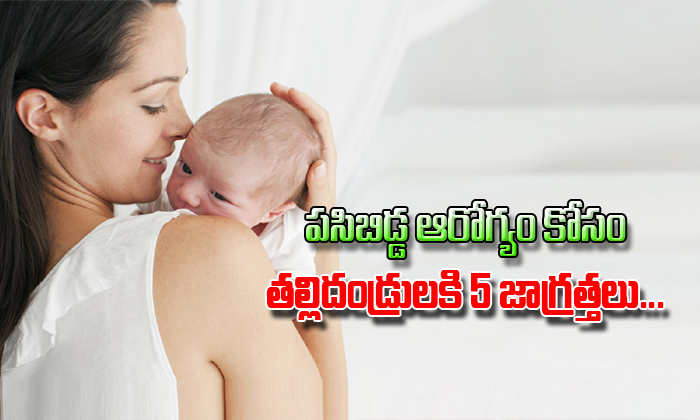 5 Things To Remember With A New Born Baby-TeluguStop.com