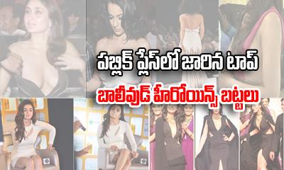 TeluguStop.com - Most Shocking Bollywood Wardrobe Malfunctions-Latest News - Telugu-Telugu Tollywood Photo Image