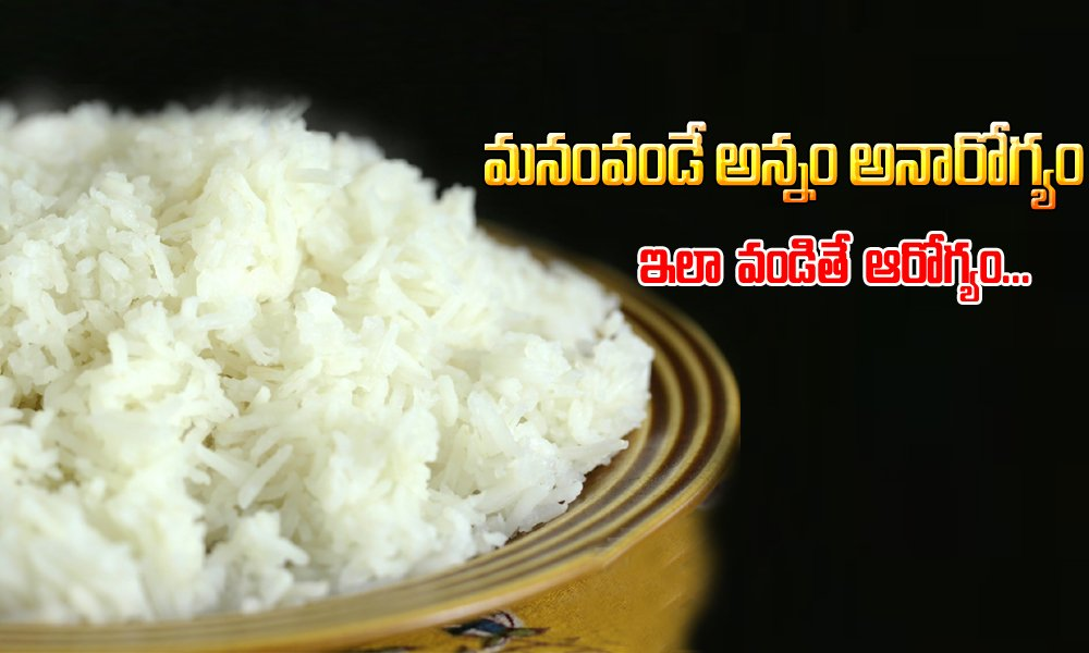 This Is How You Should Cook Rice For A Healthy Body-TeluguStop.com