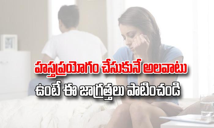 Remember These Things Before Masturbating-TeluguStop.com