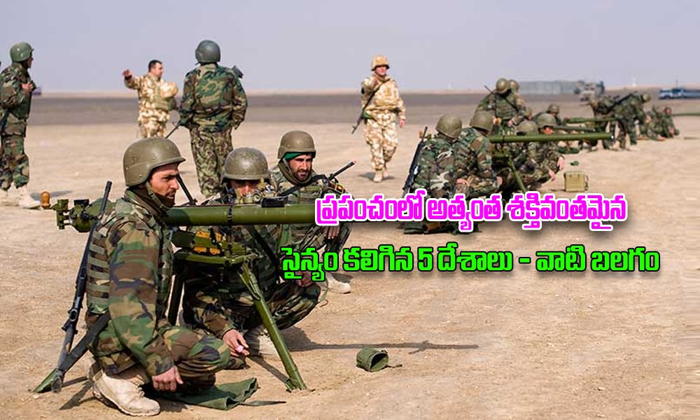 Top-5 Powerful Military Countries In The World .. India In The List-Top-5 Powerful Military Countries In The World .. India In The List-General-Telugu-Telugu Tollywood Photo Image-TeluguStop.com