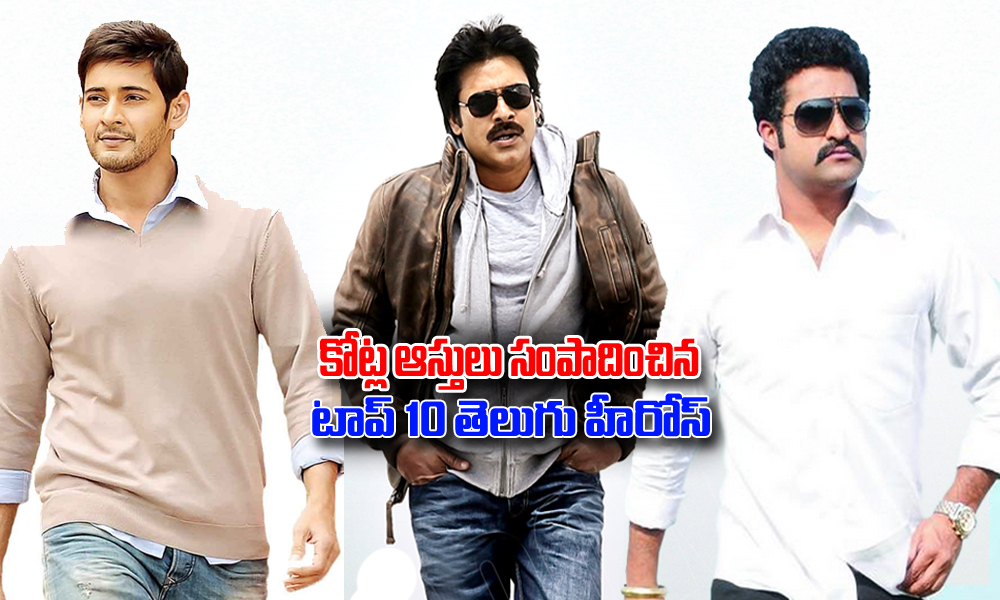 TeluguStop.com - Top 10 Richest Tollywood Celebrities-Latest News - Telugu-Telugu Tollywood Photo Image