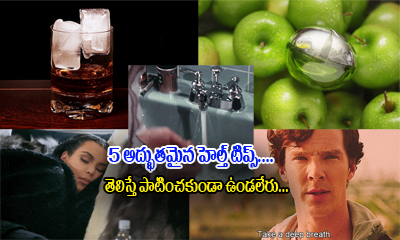 TeluguStop.com - Top 5 Amazing Health Tricks That You Won't Deny Following