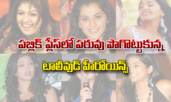 Most Shocking TOLLYWOOD Wardrobe Malfunctions-Latest News - Telugu-Telugu Tollywood Photo Image-TeluguStop.com