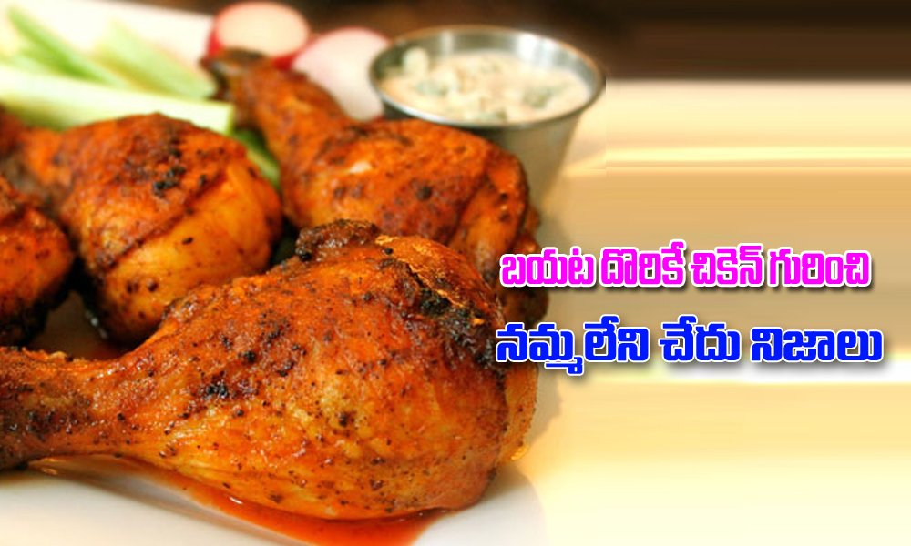 TeluguStop.com - 5 Reasons Why You Should Avoid Poultry Broiler Chicken