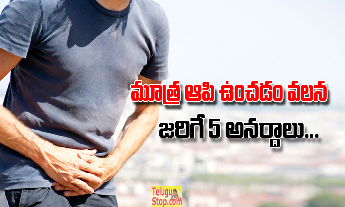TeluguStop.com - 5 Reasons Why You Should Not Stop Your Pee-Telugu Health - తెలుగు హెల్త్ టిప్స్ ,చిట్కాలు-Telugu Tollywood Photo Image