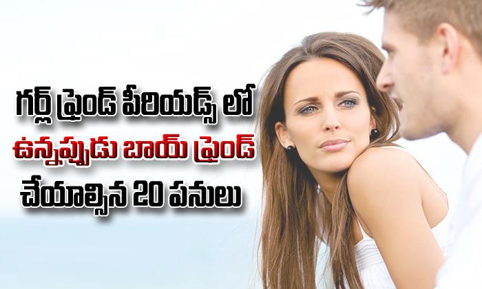 20 Things Men Should Do When She Is On Periods-Latest News - Telugu-Telugu Tollywood Photo Image-TeluguStop.com