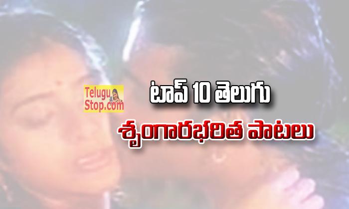 TeluguStop.com - Top 10 Tollywood Romantic Songs-Telugu Stop Exclusive Top Stories-Telugu Tollywood Photo Image