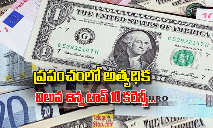 TeluguStop.com - Top-10 Highest Valued Currency In The World-General-English-Telugu Tollywood Photo Image