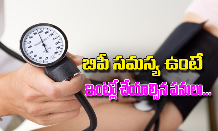 What To Do At Home If You Suffer High Bp-TeluguStop.com