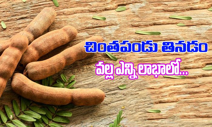 Amazing Benefits Of Eating Tamarind-TeluguStop.com