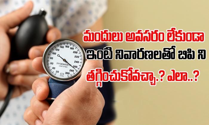 Home Remedies For High Blood Pressure-Home Remedies For High Blood Pressure-Telugu Health-Telugu Tollywood Photo Image-TeluguStop.com