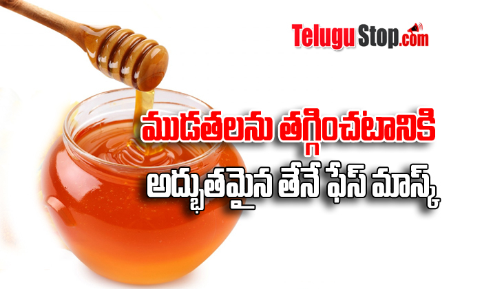 How To Make Honey Face Mask For Wrinkles-TeluguStop.com