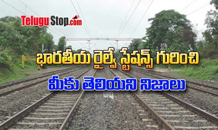 TeluguStop.com - Top 10 OMG Weird Facts About Indian Railway Stations-General-English-Telugu Tollywood Photo Image