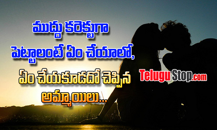 Indian Girls Talk About What Makes A Man Good Kisser-General-English-Telugu Tollywood Photo Image-TeluguStop.com