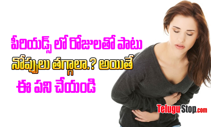 Orgasm During Periods Is Beneficial In These Ways-TeluguStop.com