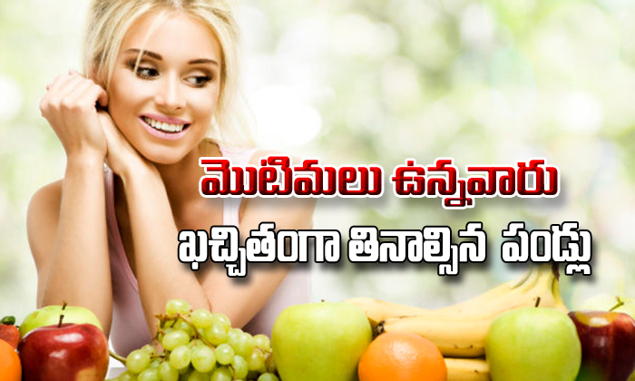 Fruits To Be Eaten By People Suffering With Acne-Telugu Health-Telugu Tollywood Photo Image-TeluguStop.com