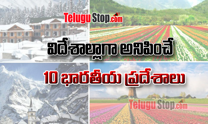 TeluguStop.com - Top 10 Omg Places In India That Look Alike Foreign Places Kashmir