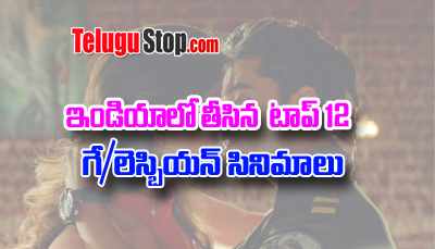 Top 12 Lesbian/gay Films And Series In India-TeluguStop.com
