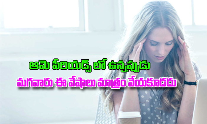 8 Things Men Should Never Do If She Is On Periods-General-English-Telugu Tollywood Photo Image-TeluguStop.com