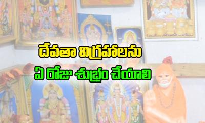Home Remedies For Cleaning Puja Room-దేవతా విగ్రహాలను ఏ రోజు శుభ్రం చేయాలి -Devotional-Telugu Tollywood Photo Image-TeluguStop.com