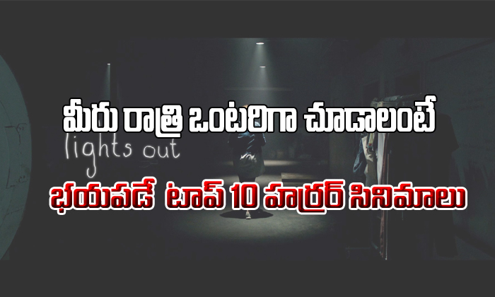 TeluguStop.com - Top 10 Most Scariest Horror Film You Should Watch-Telugu Stop Exclusive Top Stories-Telugu Tollywood Photo Image