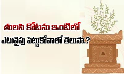 Where To Plant Tulsi At Home-తులసి కోటను ఇంటిలో ఎటువైపు పెట్టుకోవాలో తెలుసా-Devotional-Telugu Tollywood Photo Image-TeluguStop.com