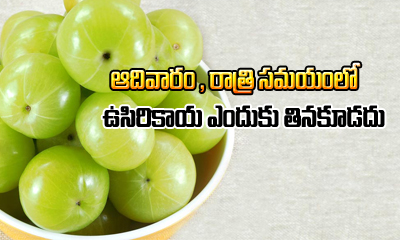 Why Shouldnt We Eat Amla During Night Times And Sundays-TeluguStop.com