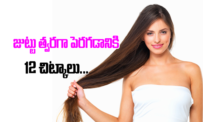 12 Tips To Make Your Hair Grow Faster-TeluguStop.com