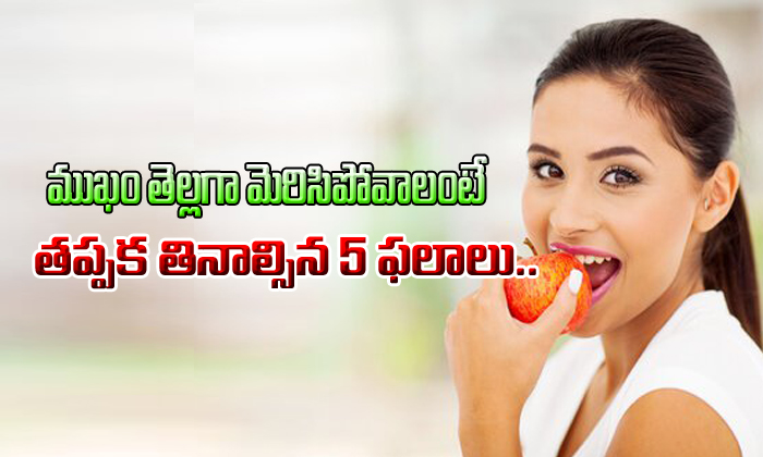 5 Fruits To Be Eaten For Clear And Glowing Skin-Telugu Health-Telugu Tollywood Photo Image-TeluguStop.com
