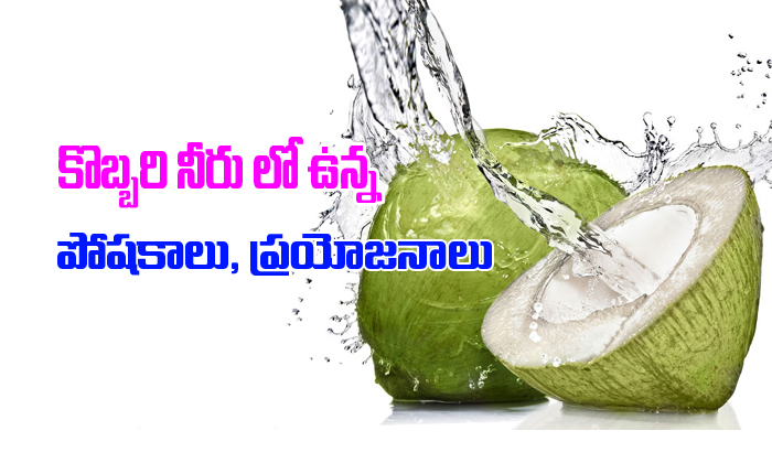 Health Benefits Of Coconut Water-TeluguStop.com