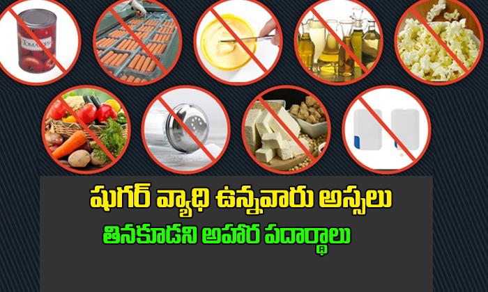 15 Foods Diabeties Patients Should Not Eat-TeluguStop.com