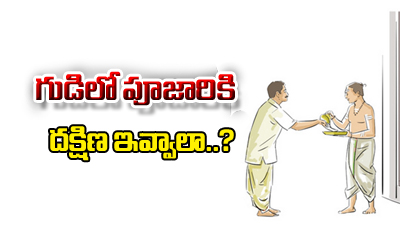 Should We Offer Dakshina To Priest At Temples-TeluguStop.com