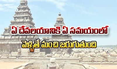 What Is The Ideal Time To Visit Particular Temples1-TeluguStop.com