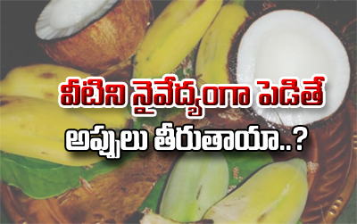 Offers These Fruits For Gods And Gives Which Wish-TeluguStop.com