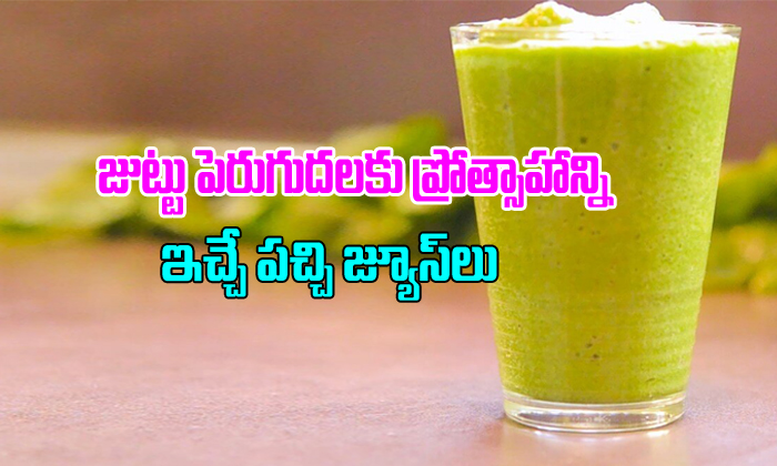 Juicing Recipes For Hair Growth-TeluguStop.com