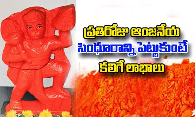 TeluguStop.com - Hanuman Sindhuram Benefits-Devotional-Telugu Tollywood Photo Image