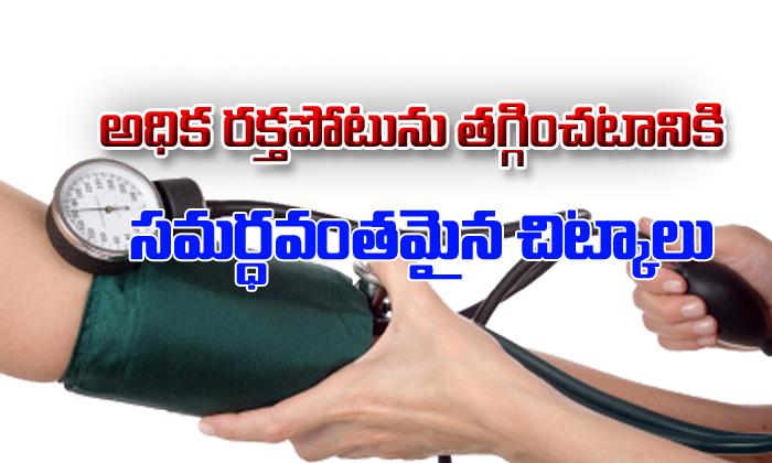Home Remedies For High Blood Pressure-TeluguStop.com